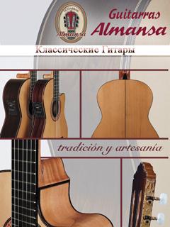 Купить классическую испанскую гитару ALMANSA 400 401 402 403 424 434 435 436 457 459 461